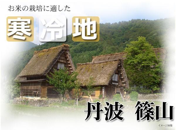 兵庫県ヒ丹波産コシヒカリ