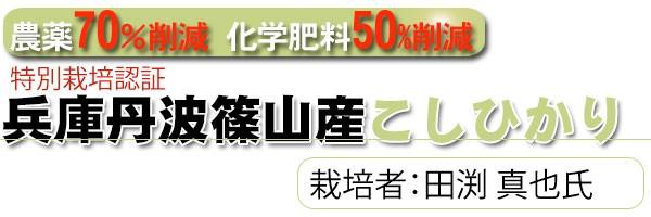 新米29年度産,丹波篠山コシヒカリ,特別栽培米 玄米,減農薬 玄米,看板1