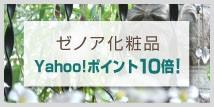 ゼノア化粧品Yahoo!ポイント10倍!