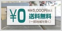 5,250円以上送料無料