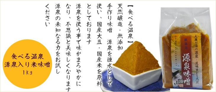 食べる温  泉 天然醸造・無添加 手作り味噌