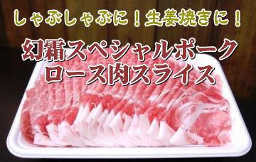 ロース肉スライス