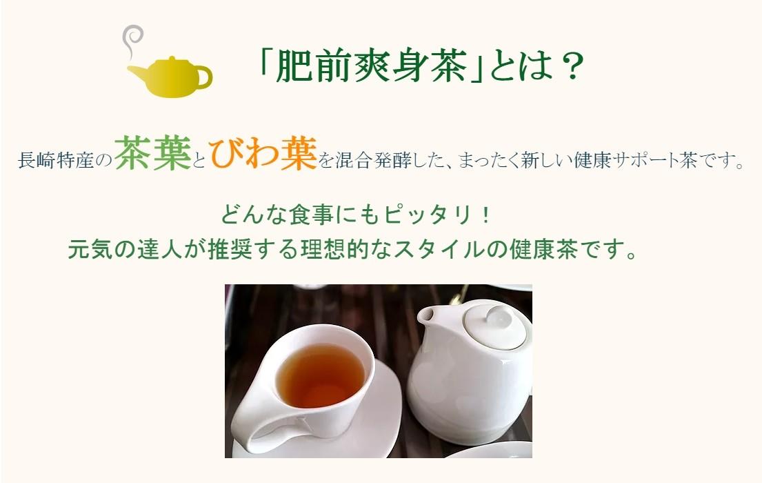 肥前爽身茶3