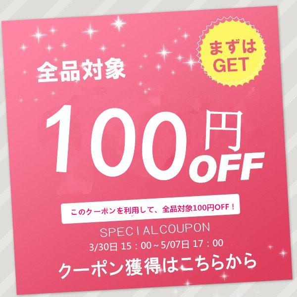 春だ!お花見だ!・クーポン特典!全品対象100円OFF!