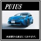 50系PUIUS(ZVW50/51/55)