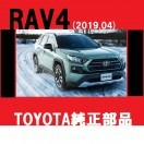 RAV4(2019.04.10発売)