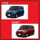 TANK/ROOMY