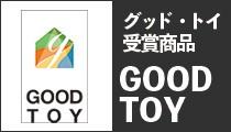 GOOD TOY(グッド・トイ)