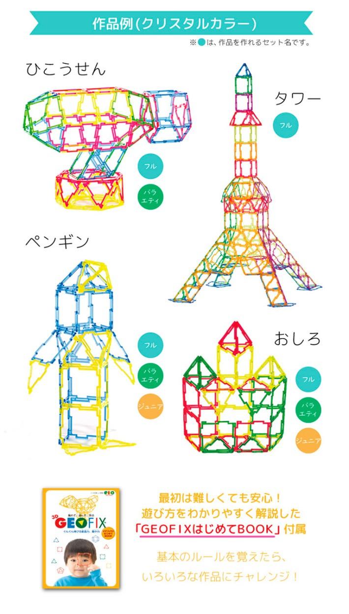 知育玩具のGEOFIX(ジオフィクス)クリスタルカラー