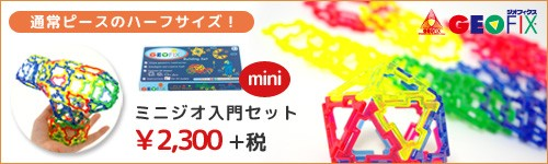 人気知育玩具のハーフサイズはおでかけにも便利!