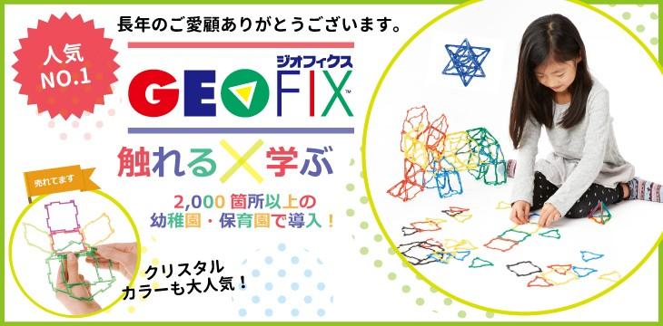 3歳・4歳からの人気知育玩具GEOFIX(ジオフィクス)
