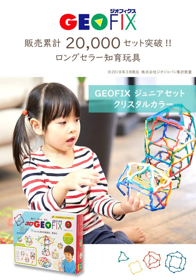 知育玩具のGEOFIX(ジオフィクス)ジュニアセット クリスタルカラー