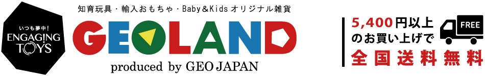 ENGAGING TOYS 知育玩具・ベビー&キッズ雑貨のGEOLAND(ジオランド)