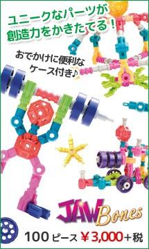 ユニークなパーツで作る組み立ておもちゃJawBones(ジョー・ボーン)