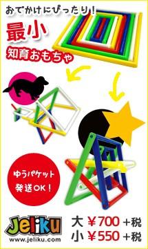 最小コンパクト知育玩具JELIKU(ジェリク)
