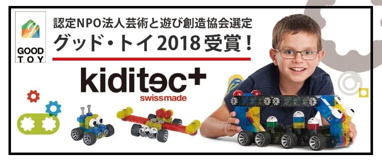 ハイレベルなモデル制作!kiditec(キディテック)