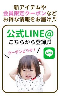 LINE@に友だち追加で200円クーポンプレゼント♪