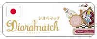 Dioramatch(ジオらマッチ)