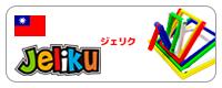 散らからない!コンパクトな知育玩具JELIKU(ジェリク)
