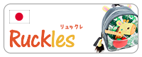 遊べる仕掛けリュックサック Ruckles(リュックレ)