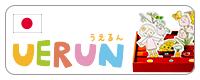 UERUN(うえるん)