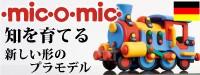 乗り物知育玩具mic-o-mic(ミックオーミック)