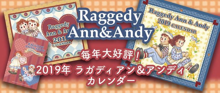 Raggedy Ann&Andy(ラガディ アン&アンディ)カレンダー2019年版