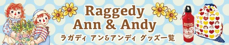 Raggedy Ann&Andy(ラガディ アン&アンディ)グッズいろいろ!