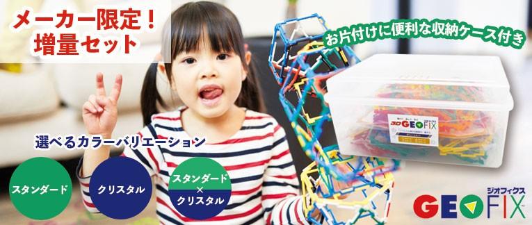 3歳・4歳からのロングセラー知育玩具GEOFIX(ジオフィクス)