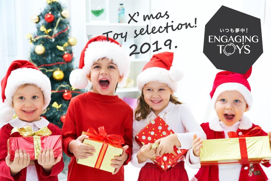 知育玩具クリスマスセレクション