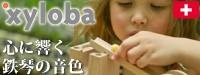 鉄琴の組立ブロックxyloba(サイロバ)