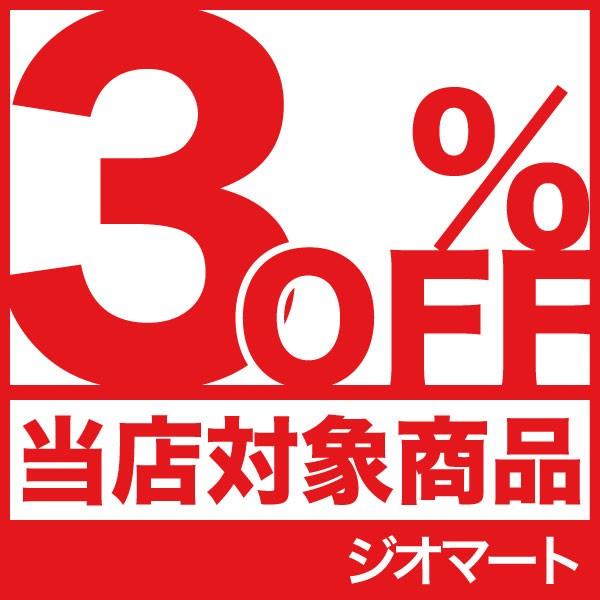 当店対象商品が3%OFFになるクーポンです。