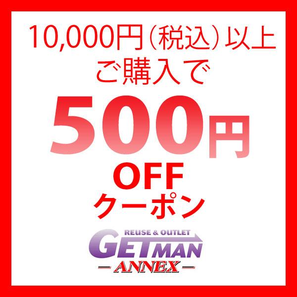 500円OFFクーポン(10,000円以上購入で)
