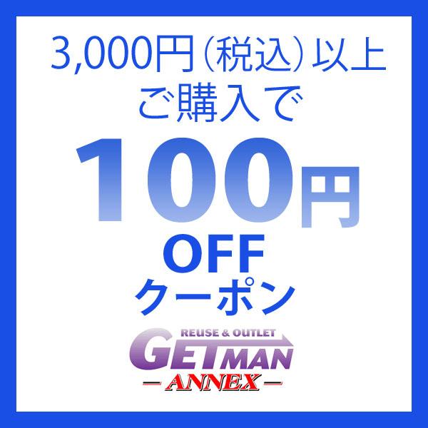 100円OFFクーポン(3,000円以上購入で)