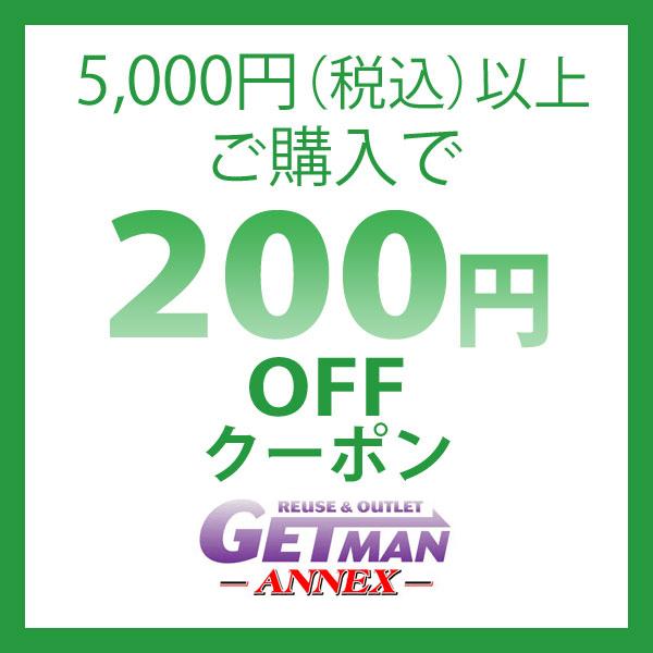 200円OFFクーポン(5,000円以上購入で)