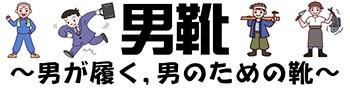 靴と靴下の専門店【ゲットウォーム】Yahooショッピング店