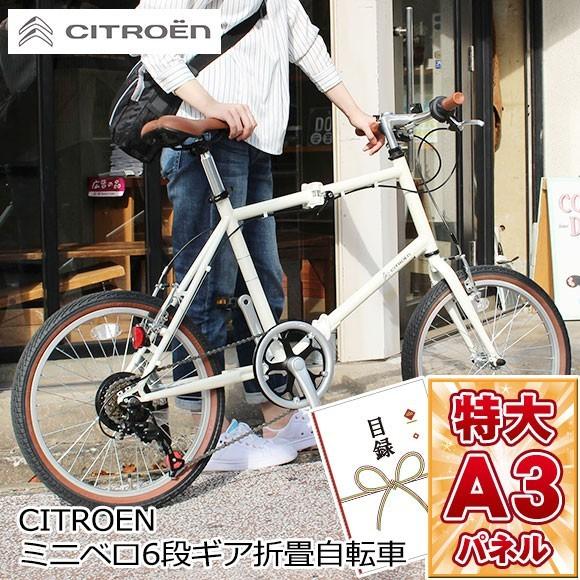 CITROEN ミニベロ6段ギア折畳自転車[目録引換券]