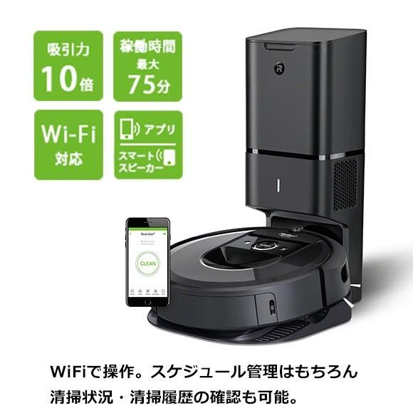 ルンバi7+wifi対応自動充電クリーンスペース付【目録引換券・A3パネル付き】