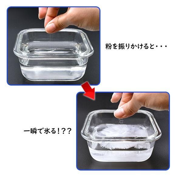 ふしぎな実験キット いきなり氷る魔法の水
