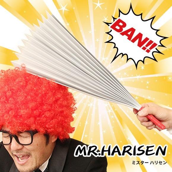 突っ込みを入れろ!Mr.ハリセン