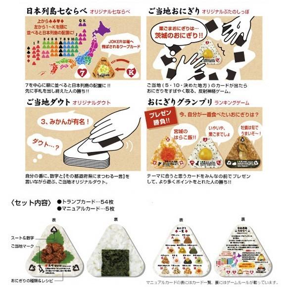 日本列島まるかじり!おにぎりトランプ日本全国版レシピ付き