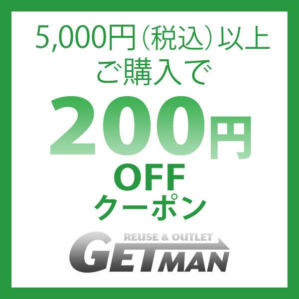 5,000円(税込)以上のご購入で使える200円OFFクーポン