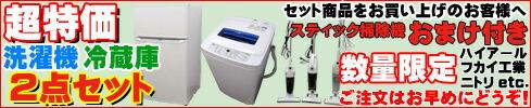 冷蔵庫・洗濯機2点セット