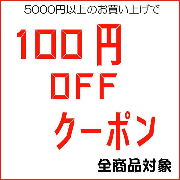 ゲットプラス全商品に使える100円OFFクーポン!