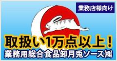 取扱い1万点以上!業務用総合食品卸月兎ソース(株)