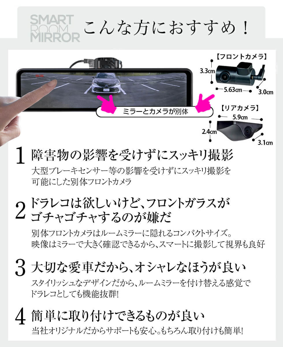 ドライブレコーダー 12インチ ミラー 前後 同時録画 1年保証安心保証 駐車監視 Sony センサー