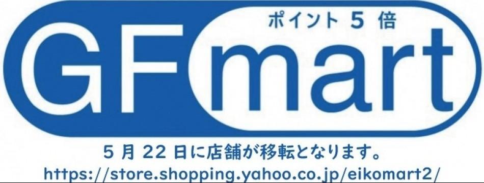 GFマート