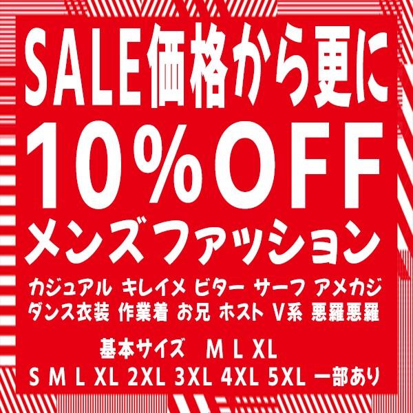 【10%offクーポン】特別クーポン