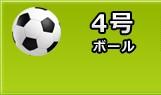 4号ボール