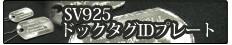SV925ドッグタグIDプレート